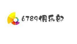 6789俱乐部