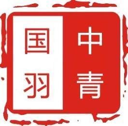 中青汇国羽俱乐部
