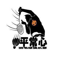 平常心manbetx万博官方下载俱乐部