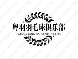粤羽manbetx万博官方下载俱乐部